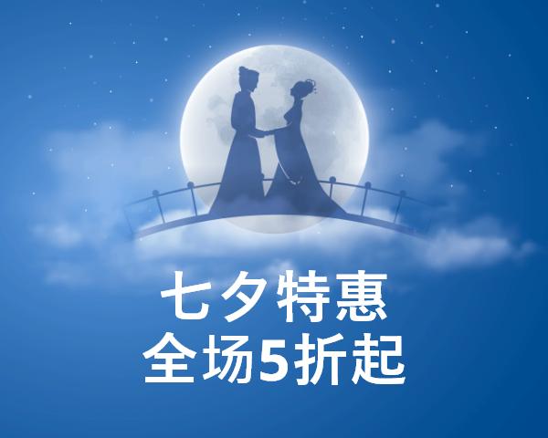七夕情人节,Bluehost爆款产品特惠,最高可达5折;