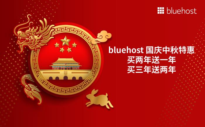 【BlueHost】双节将至,BlueHost钜惠豪礼,虚拟主机买二送一、买三送二,VPS全场8折